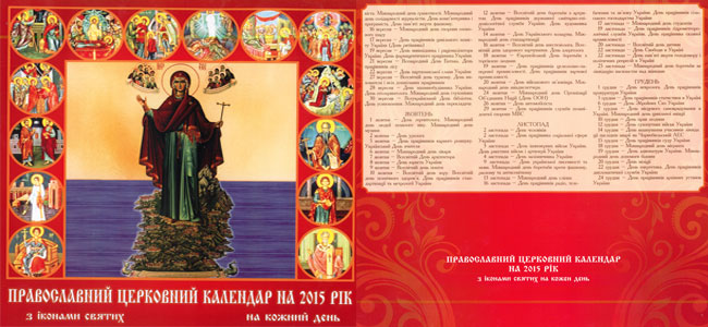 Церковний календар на кожний день 2015